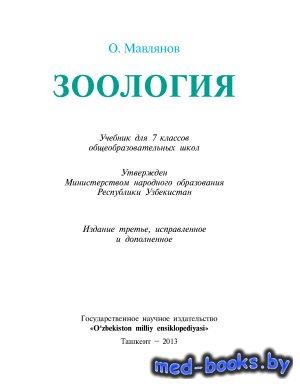 Зоология. 7 класс - Мавлянов О. - 2013 год - 208 с.