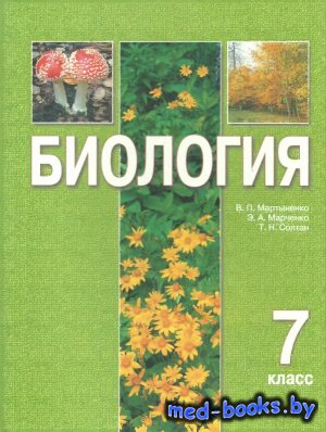 Биология. 7 класс - Мартыненко В.П., Марченко Э.А., Солтан Т.Н. - 2004 год  ...