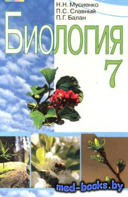 Биология. 7 класс - Мусиенко Н.Н., Славный П.С., Балан П.Г. - 2007 год - 28 ...