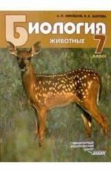Биология. Животные. 7 класc - Никишов А.И., Шарова И.Х. - 2012 год - 255 с.