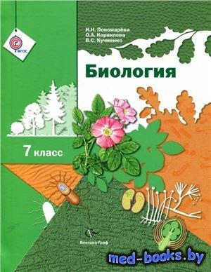 Биология. 7 класс - Пономарёва И.Н., Корнилова О.А., Кучменко В.С. - 2014 г ...