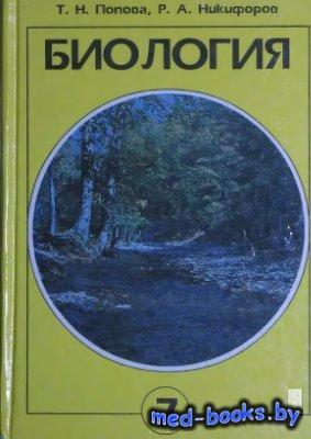 Биология. 7 класс - Попова Т.Н., Никифоров Р.А. - 1997 год - 272 с.
