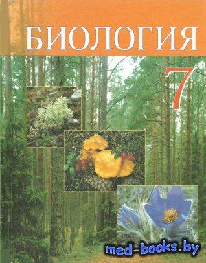 Биология. 7 класс - Тихомиров В.Н., Сауткина Т.А., Песнякевич А.Г. и др. -  ...