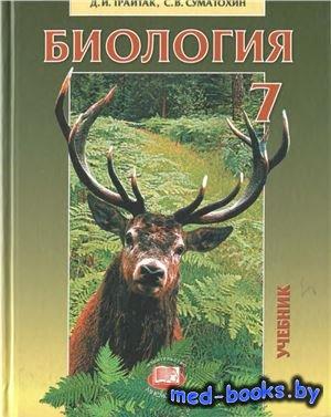 Биология. Животные. 7 класс - Трайтак Д.И., Суматохин С.В. - 2012 год - 272 ...