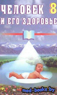 Человек и его здоровье. 8 класс - Аминов Б., Тилавов Т., Мавлянов О. - 2006 ...
