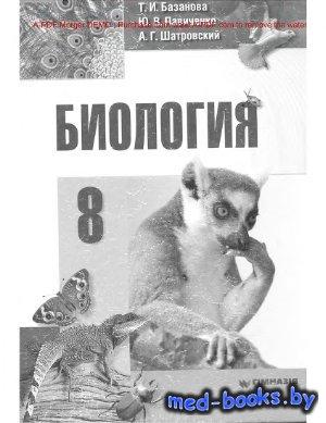 Биология. 8 класс - Базанова Т.И., Павиченко Ю.В., Шатровский А.Г. - 2008 г ...