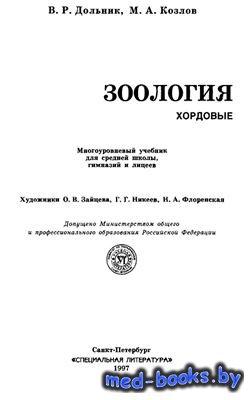 Зоология. Хордовые. 8 класс - Дольник В.Р., Козлов М.А. - 1997 год - 408 с.