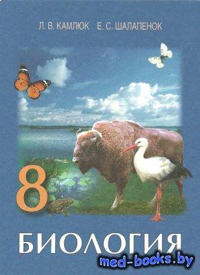 Биология. 8 класс - Камлюк Л.В., Шалапенок Е.С. - 2010 год - 222 с.