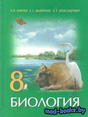 Биология. 8 класс - Камлюк Л.В., Шалапенок Е.С., Александрович О.Р. - 2005  ...