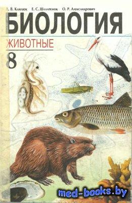 Биология. Животные. 8 класс - Камлюк Л.В., Шалапенок Е.С., Александрович О. ...