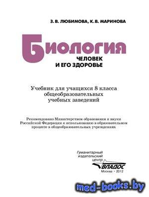 Биология. Человек и его здоровье. 8 класс - Любимова З.В., Маринова К.В. -  ...