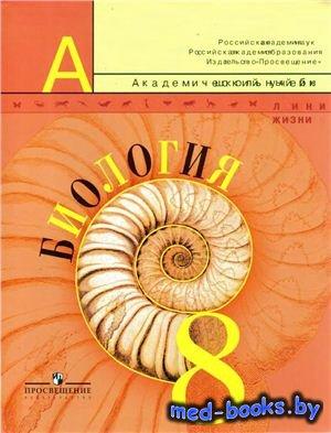 Биология. 8 класс - Пасечник В.В., Каменский А.А., Швецов Г.Г. - 2010 год - ...