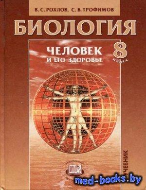 Биология. Человек и его здоровье. 8 класс - Рохлов В.С., Трофимов С.Б. - 20 ...