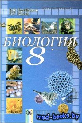 Биология. 8 класс - Серебряков В.В., Балан П.Г. - 2008 год - 304 с.