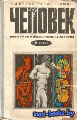 Человек: Анатомия, Физиология и Гигиена. 8 класс - Цузмер А.М., Петришина О ...