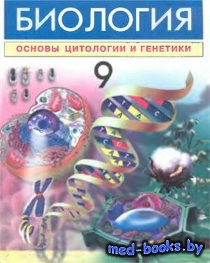 Биология. Основы цитологии и генетики. 9 класс - Зикиряев А., Тухтаёв А. и  ...