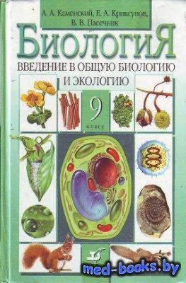 Биология. Введение в общую биологию и экологию. 9 класс - Каменский А.А., К ...