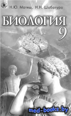 Биология. 9 класс - Матяш Н.Ю., Шабатура Н.Н. - 2009 год - 252 с.