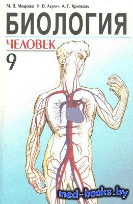 Биология. Человек. 9 класс - Мащенко М.В., Акулич Н.В., Хрипкова А.Г. - 200 ...