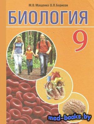 Биология. 9 класс - Мащенко М.В., Борисов О.Л. - 2011 год - 207 с.