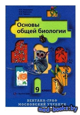 Основы общей биологии. 9 класс - Пономарёва И.Н., Корнилова О.А., Чернова Н ...