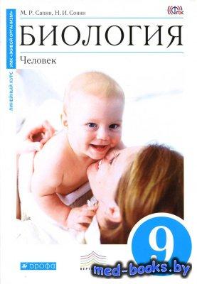 Биология. Человек. 9 класс - Сапин М.Р., Сонин Н.И. - 2015 год - 304 с.