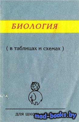 Биология в таблицах, схемах, рисунках - Акимов С.С., Ахмалишева А.Х., Хрено ...