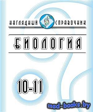 Биология. 10-11 классы: Наглядный справочник - Красильникова Т.В. - 2006 го ...