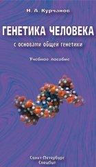 Генетика человека с основами общей генетики. Учебное пособие - Курчанов Н.А ...