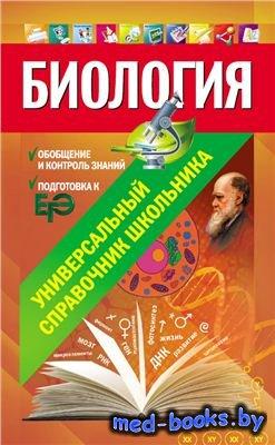Биология/уроки класс егэ рефераты шпаргалки учебник