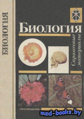 Биология. Справочные материалы - Трайтак Д.И., Карьенов В.А., Бровкина Е.Т. ...