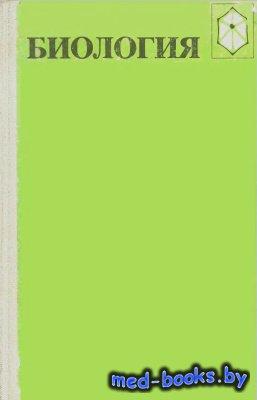 Биология. Справочные материалы - Трайтак Д.И., Клинковская Н.И., Карьенов В ...