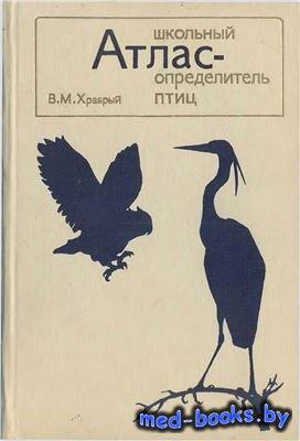 Школьный атлас-определитель птиц - Храбрый В.М. - 1988 год - 224 с.