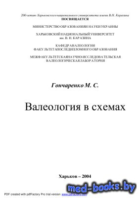 Валеология в схемах - Гончаренко М.С. - 2003 год - 187 с.