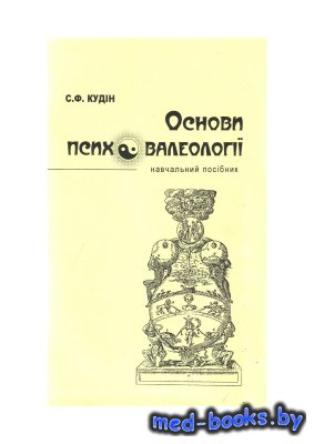 Основы психовалеологии - Кудин С.Ф. - 2005 год - 227 с.