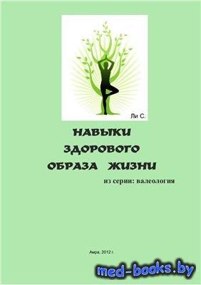 Навыки здорового образа жизни - Ли С. - 2012 год - 15 с.