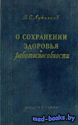 О сохранении здоровья и работоспособности - Лукьянов В.С. - 1954 год - 216  ...