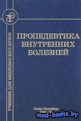 Пропедевтика внутренних болезней - Амосов В. и др. - 2015 год - 477 с.
