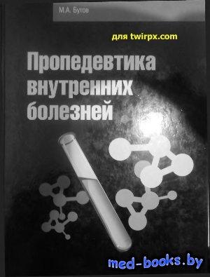Пропедевтика внутренних болезней - Бутов М.А. - 2011 год - 512 с.