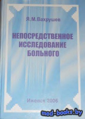 Непосредственное исследование больного - Вахрушев Я.М. - 2006 год - 260 с.