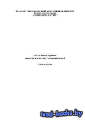 Электронный задачник по пропедевтике внутренних болезней - Дайбанырова Л.В. ...