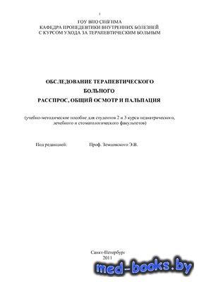 Обследование терапевтического больного расспрос, общий осмотр и пальпация - ...