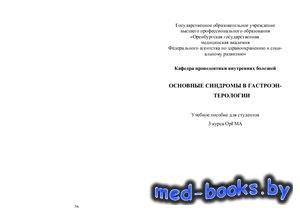 Основные синдромы в гастроэнтерологии - Иванов К.М. - 2008 год - 26 с.