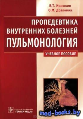 Пропедевтика внутренних болезней. Пульмонология - Ивашкин В.Т. - 2011 год - ...