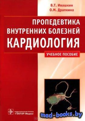 Пропедевтика внутренних болезней. Кардиология - Ивашкин В.Т., Драпкина О.М. ...