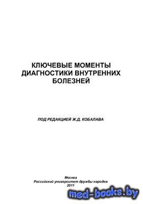 Ключевые моменты диагностики внутренних болезней - Кобалава Ж.Д. - 2011 год ...