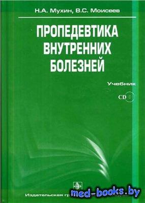 Пропедевтика внутренних болезней - Мухин Н.А., Моисеев B.C. - 2008 год - 84 ...