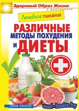 Лечебное питание. Различные методы похудения и диеты - Сергей Кашин - 2014  ...