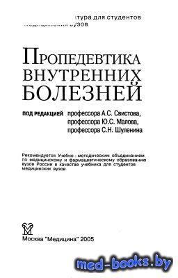 Пропедевтика внутренних болезней - Свистов А.С. - 2005 год - 536 с.