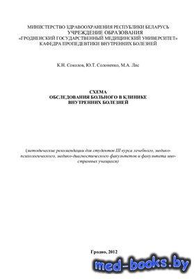 Схема обследования больного в клинике внутренних болезней - Соколов К.Н., С ...